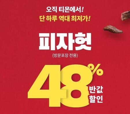 피자헛 방문포장 48% 할인