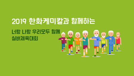 여수공장 '한화케미칼과 함께하는 실버체육대회'