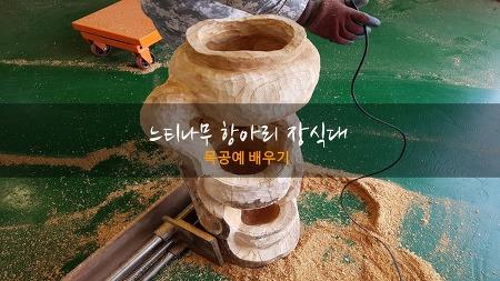 목공예 강좌 : 실생활에 사용되는 친환경적인 느티나무 3단 장식대(목공인테리어)