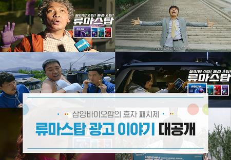 삼양바이오팜의 효자 패치제 류마스탑 광고 이야기 대공개