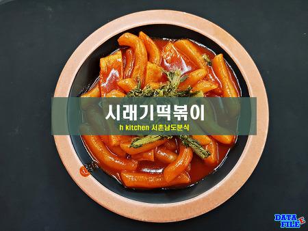 서촌남도분식 시래기떡볶이 ♪ h kitchen 현대백화점판교점