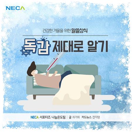 [알쓸상식] 겨울철 불청객 독감, 제대로 알고 예방합시다!