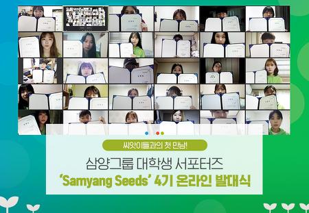 씨앗이들과의 첫 만남!  삼양그룹 대학생 서포터즈 'Samyang Seeds' 4기 온라인 발대식