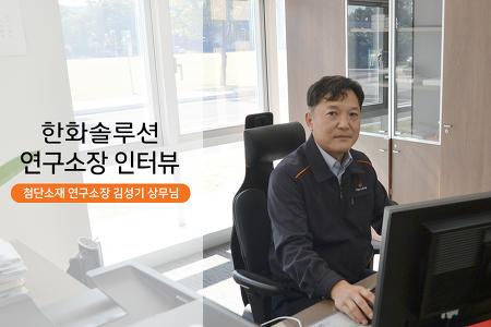한화솔루션 첨단소재 연구소장 김성기 상무님 인터뷰