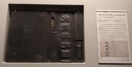 국립중앙박물관 - 조선실(3)
