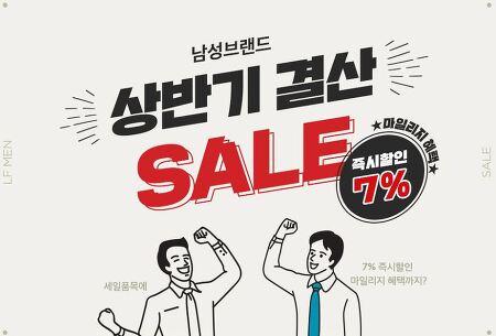 LF 남성 브랜드 상반기 결산 세일