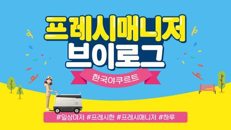 한국야쿠르트 경기도 오산점 김혜령 프레시 매니저의 하루를 함께 하세요!