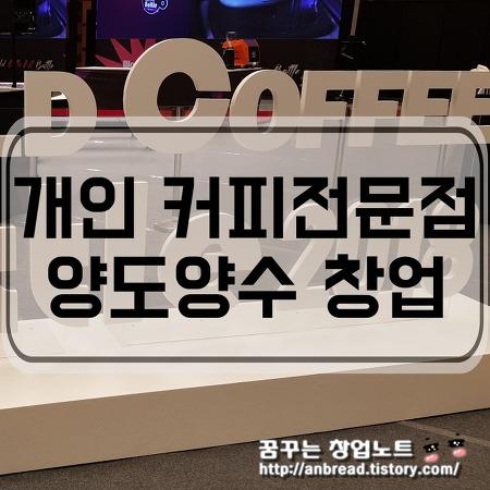 [성남/커피] 개인브랜드 커피 양도양수 [창업비용 1.5억/월순익 800만]