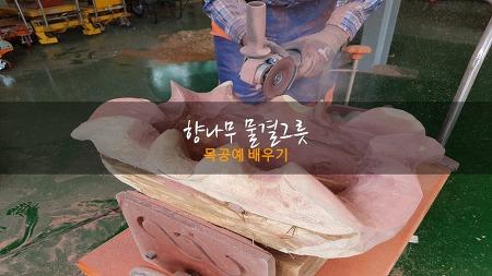 목공용 조각 그라인더를 이용한 향나무 원목 물결 그릇 만들기 과정 / 초경에그리키터/목공용커터/만파공구/목공커터/조각그라인더