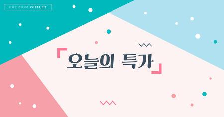 H패션몰 오늘의 특가 이벤트