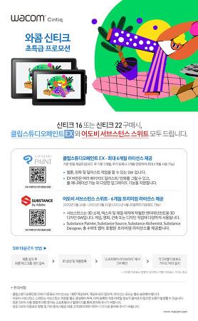 와콤 신티크 구매자 대상 '클립스튜디오 페인트 EX'와 '어도비 서브스턴스 스위트' 제공 프로모션