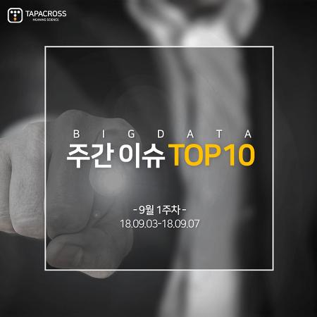 [2018 9월 1주] 타파크로스 주간 이슈 TOP10