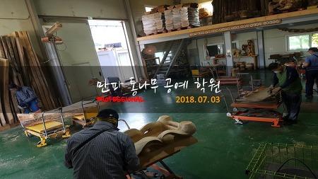 [2018년 07월 03일] 만파 통나무 목공예학원에서 목공예 배우기