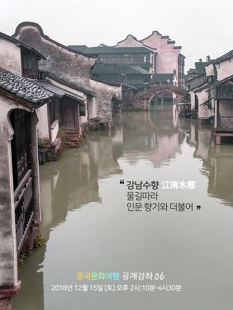 [강좌 06] 강남 수향