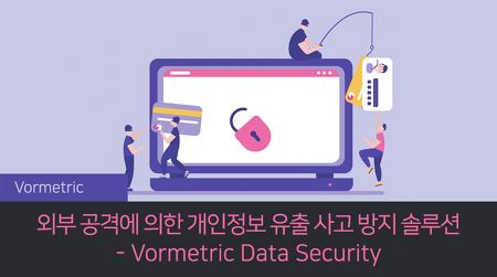 외부 공격에 의한 개인정보 유출 사고 방지 솔루션 - Vormetric Data Security