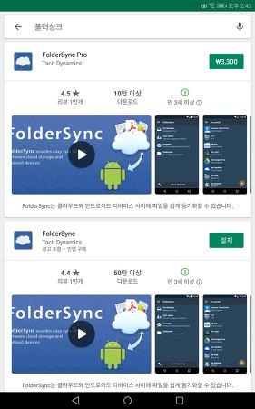 스마트폰과 클라우드의 파일 동기화 방법 (Folder Sync)