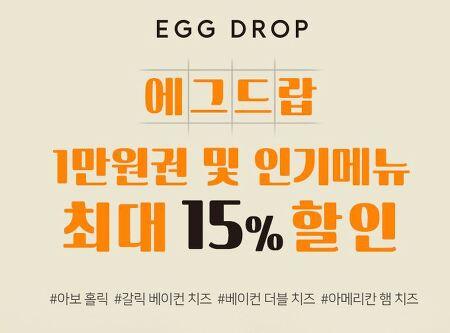 에그드랍 최대 15% 할인