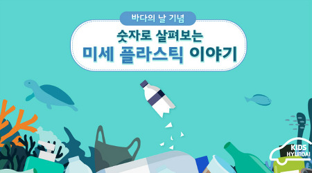 바다의 날 기념! 숫자로 살펴보는 미세 플라스틱 이야기