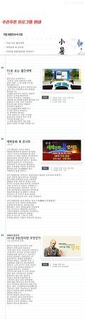 증산도 상생방송 2020년 7월 2주차 주간 tv방송편성표
