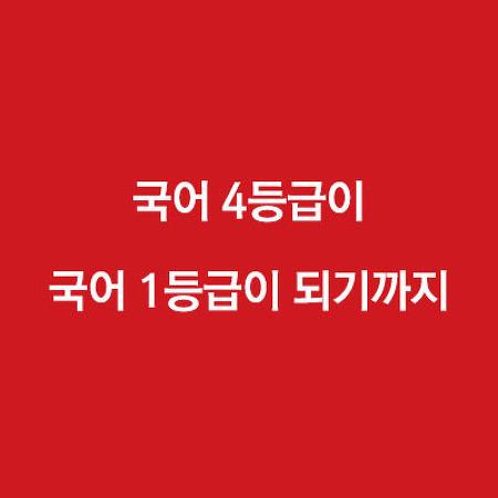 [언어포스] 국어 4등급 → 1등급, 고3의 솔직한 후기!!