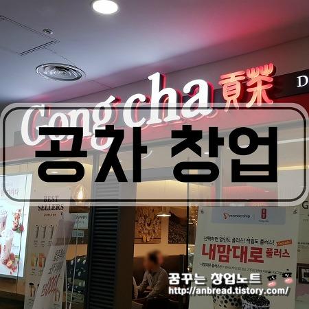 [강남/커피] 공차 양도양수 창업 [합 1억5천/월순익 400만]