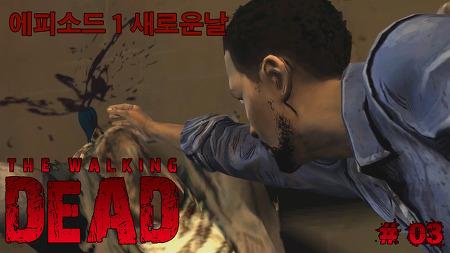 죄책감 오지는 게임 에피소드 1 새로운날 # 03 ( The walking dead )