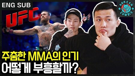 MMA를 부흥시키는 방법
