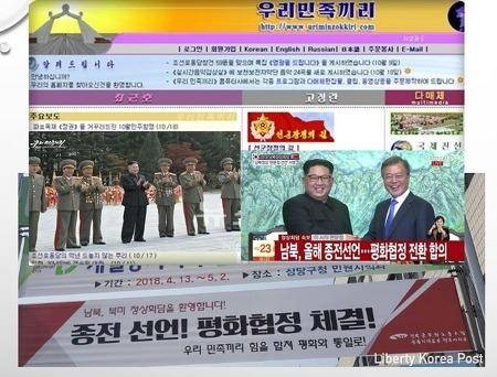 국가보안법 두고 '남북통일' 정말 가능할까?