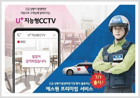 가장 빨리 출동하는 엘지유플러스 지능형 CCTV 프리미엄 서비스 !!