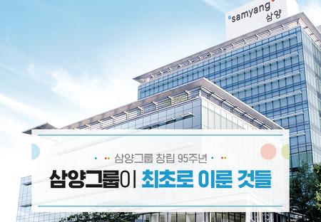 삼양그룹 창립 95주년, 삼양그룹이 최초로 이룬 것들