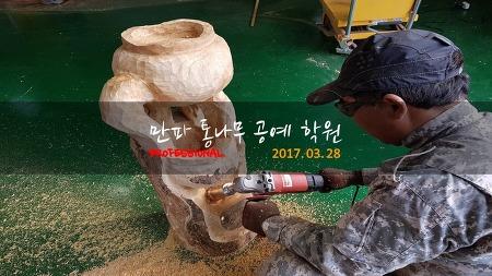 [2017년 03월 28일] 목공예 공방에서 목공예 배우기 2017년 04월 18일 - 만파 통나무 공예 학원