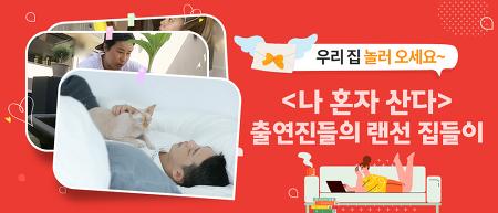 우리집으로 가자! <나 혼자 산다> 출연진들의 랜선 집들이! '유아인', '박세리', '유이', '박나래'