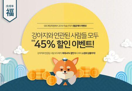 SBS아카데미게임학원 2018무술년맞이 황금개띠 이벤트!