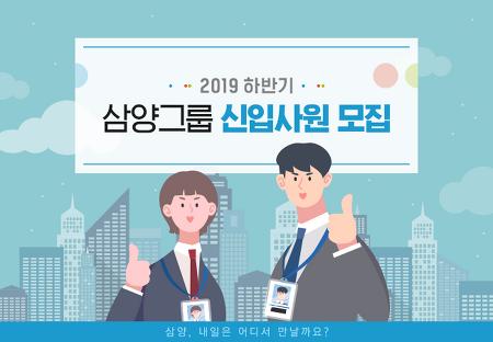 삼양, 내일은 어디서 만날까요? 2019 삼양그룹 하반기 신입사원 채용공고