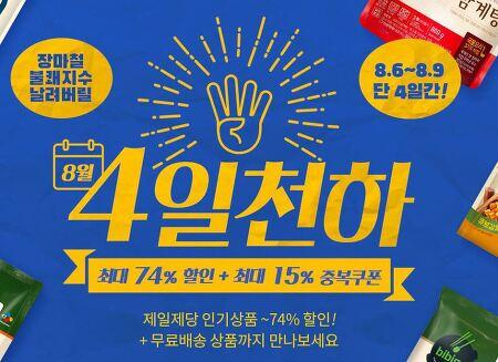CJ더마켓 최대 74% 세일