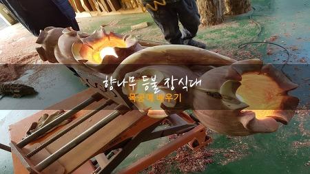 목공예배우기 - 향나무 여러 등빛 장식대 목공예 by만파통나무공예학원