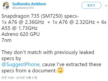퀄컴 - 새로운 미드레인지급 프로세서 스냅드래곤 735(SM7250) 주요 스펙
