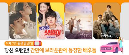 당신 오랜만! 간만에 브라운관에 등장한 배우들 '김수현', '지창욱', '정일우', '류시원' <사이코지만 괜찮아>, <편의점 샛별이>, <야식남녀>, <영혼수선공>