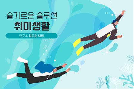슬기로운 솔루션 취미생활 ⑤연구소 김도현 대리