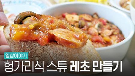 헝가리식 스튜 '레초(Lecho)' 만들기