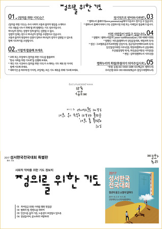 정의를 위한 기도 - 2017년 성서한국 전국대회 특별판(통권 25호)
