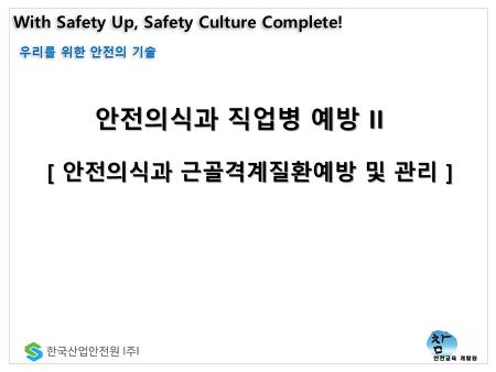(산업안전교육) 안전의식과 근골격계질환예방 교육