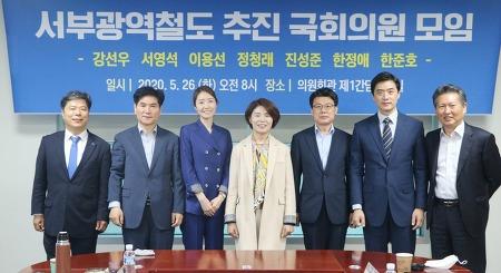 [한정애 국회의원] 서부광역철도 국회의원 모임 1차 회의 개최