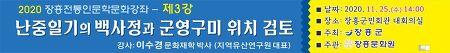 [공지]2020 장흥전통인문학문화강좌 (제3강)난중일기의 백사정과 군영구미 위치 검토