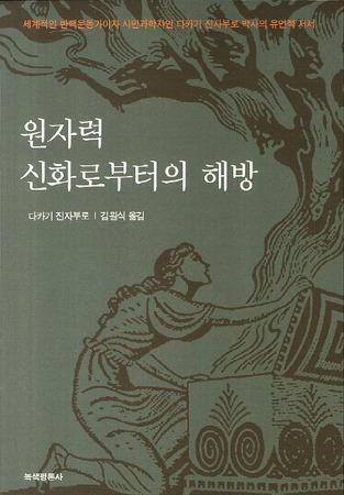 반핵이 민주주의임을 알려준 김종철 선생