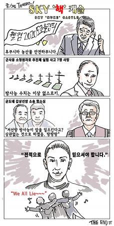 스카이 핵캐슬