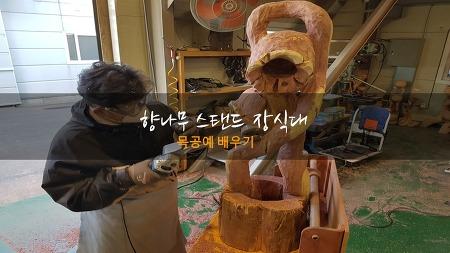 목공예 배우기 - 향나무 원목을 이용한 STAND 장식대 만들기 by만파통나무목공예