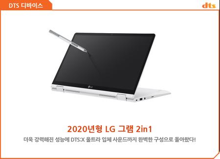 [DTS/디바이스] 2020년형 LG 그램 2in1