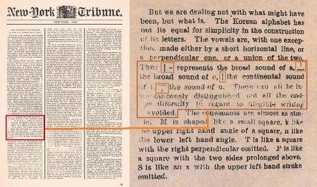 이미 131년전 한글 모음(ㅏㅗ ㅣ ㅜ)을 미국언론에 소개한 외국인 한글학자