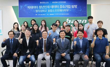 [B2EN News] 비투엔, 명지대 융합SW학부생 초청 기업 탐방 실시